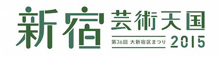新宿芸術天国_ロゴ