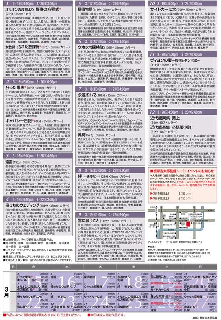 根岸吉太郎監督自選シリーズ